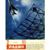 "Журнал ""Радио"" #2 за 1965 г."