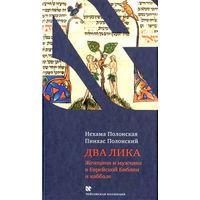 Два Лика. Женщина и мужчина в Еврейской Библии и каббале.  Полонский, Пинхас , Полонская, Нехама