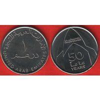 Объединенные Арабские Эмираты 1 дирхам 2019 Центральный банк ОАЭ 50 лет UNC