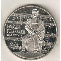 Казахстан 50 тенге 2013 100 лет со дня рождения Мукана Тулебаева