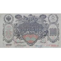 100 Рублей 1910 -Российская Империя- Коншин -2-