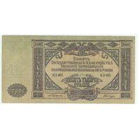 Ростов на Дону, 10000 рублей 1919 год.