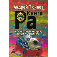 Тюняев А. А. Книга РА. Происхождение букв, цифр и символов.