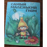 Самый маленький гном (по серии мультфильмов). Автор М.Ф. Липскеров. Худ. И.Д. Кострина. 1991 г.и.