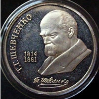 1 рубль 1989 Шевченко, пруф