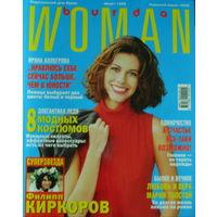 """Глянцевый журнал """"Woman"""" Издательского дома """"Burda"""""""