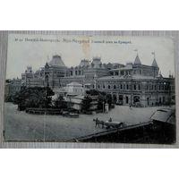 Открытка .005. до 1917 г. Нижний-Новгород. Ярмарка.