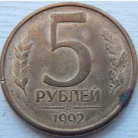 Россия 5 рублей 1992 год, Ленинградский монетный двор