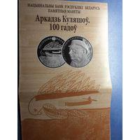 "Буклет к монете: ""Аркадий Кулешов. 100 лет"" 2014 г."