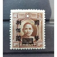 Китай, Империя 1946 Сунь Ятсен без водяных знаков *