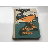 """Георгий Шилович. """"Черепаха без панциря""""."""