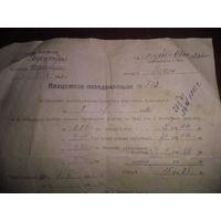 Платежное обязательство(паведамлень не)1943г.