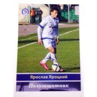 Карточка ФК Динамо Минск 2015. Ярослав Яроцкий