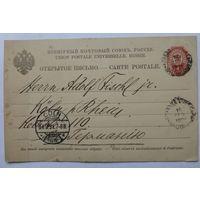 Открытое письмо из ЛИБАВА в КЕЛЬН.1891г.