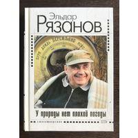 Эльдар Рязанов, У ПРИРОДЫ НЕ ПЛОХОЙ ПОГОДЫ, 2009 г.