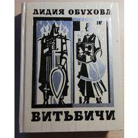 Лидия Обухова / Витьбичи