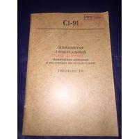 Осциллограф универсальный С1-91. Техническое описание и инструкция по эксплуатации