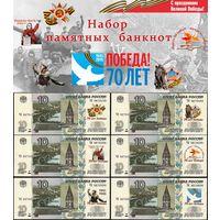 10 Рублей 1997 - 2015 ! 70 Лет Победы 1945 ! Набор 6 банкнот ! UNC !