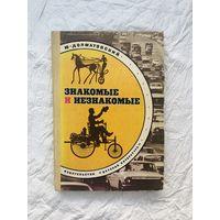 Книга Знакомые и незнакомые Ю.Долматовский 1976г