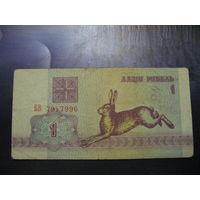 1 рубль 1992 года, серия БВ.