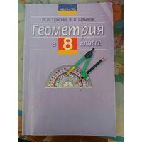 Геометрия в 8 классе. Учебно-методическое пособие, Л.Л. Тухолко, В.В. Шлыков