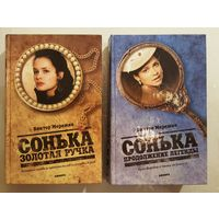 ''Сонька золотая ручка''. Комплект из 2 книг.