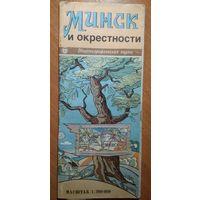 Минск и окрестности. Общегеографическая карта. 1991 г.