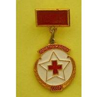 Почётный донор СССР. Маленький. 536.