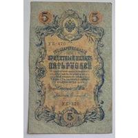 Россия 5 рублей 1909г. Шипов-Сафронов.