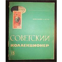 Советский Коллекционер #13