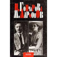 Н. С. Гончарова и М. Ф. Ларионов: Исследования и публикации