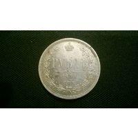 1 рубль 1878, без МЦ.