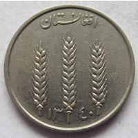 Афганистан 1 афгани 1340 (1961)