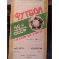 1985 год Факел Воронеж--Динамо Минск