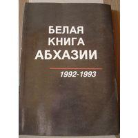 БЕЛАЯ КНИГА АБХАЗИИ. Документы, материалы, свидетельства. 1992-1993