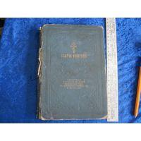 Святое Евангелие, 1911 г.