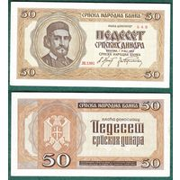 Сербия  50 динар  1942 год  XF +