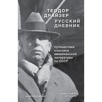 Драйзер. Русский дневник