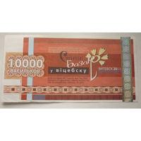 Беларусь. Славянский базар в Витебске. 10000 васильков 2011г.