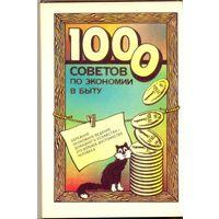 1000 советов экономии в быту
