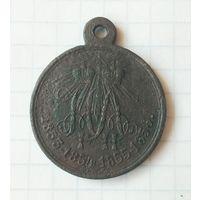 Медаль за крымскую войну 1853-1856.