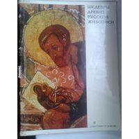 Шедевры древнерусской живописи 1971