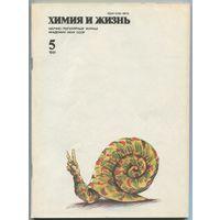 """Журнал """"Химия и жизнь"""", 1991, #5"""