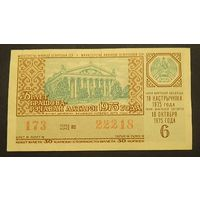 Лотерейный билет БССР Тираж 6 (18.10.1975)