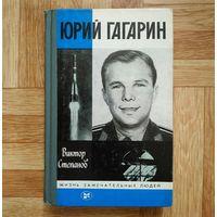 РАСПРОДАЖА!!! В. Степанов - Юрий Гагарин  (серия ЖЗЛ)