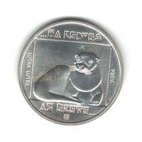 Венгрия 200 форинтов 1985 года. Серебро. Выдра. Нечастая! Состояние UNC!