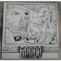 Браво. Московский бит. Рига, 1993г. LP, ламинированный конверт.