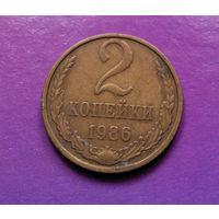 2 копейки 1986 СССР #08