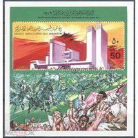 Ливия. 1979 г. 10-я годовщина Сентябрьской революции MNH