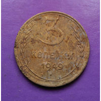 3 копейки 1949 СССР #06